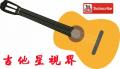 吉他星視界 歡迎訂閱