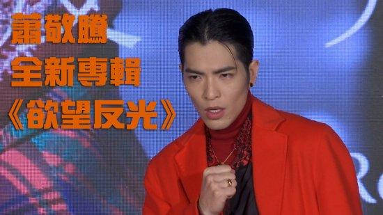 睽違四年蕭敬騰再發個人專輯 宣示金曲獎主持就這麼一次