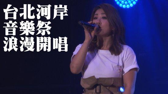 2018台北河岸音樂季 七夕浪漫開唱