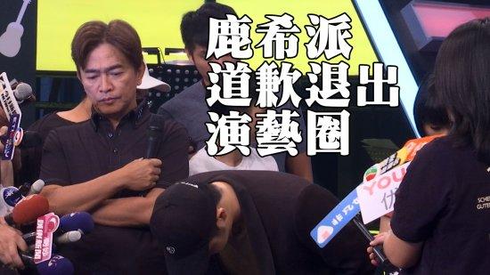 吳宗憲兒子出道23天就惹禍 記者會宣布退出演藝圈