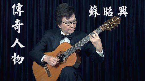傳奇人物 曾經帶動台灣古典吉他風潮的演奏家 蘇昭興