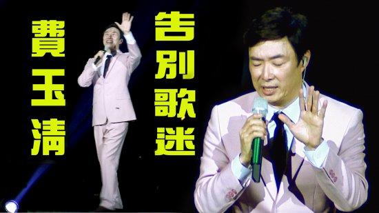 費玉清 告別演唱會 新春首唱 小哥哽咽彷彿就是一個永別