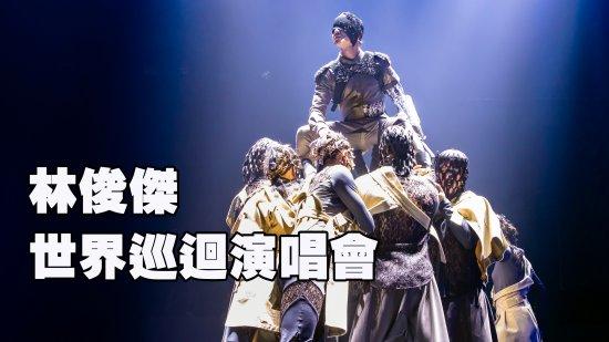 「亞洲唱作天王」林俊傑《聖所世界巡迴演唱會》