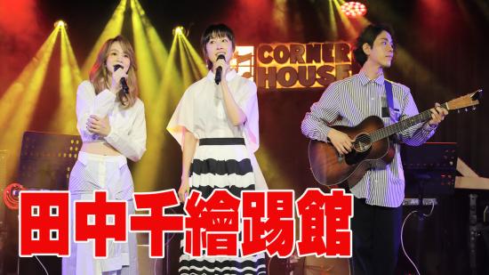 慢慢說新歌演唱會 田中千繪踢館 三人難得合體飆唱