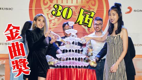 第30屆金曲獎頒獎典禮 蔡依林獲年度專輯 年度歌曲兩項大獎