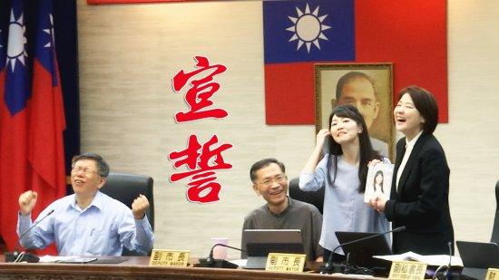 黃副市長及薛秘書長宣誓儀式 柯文哲肯定都是非常適任的人選