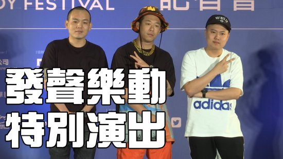 2017金曲售票音樂會 玖壹壹 糯米...