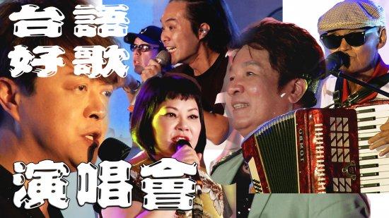 台語好歌 演唱會